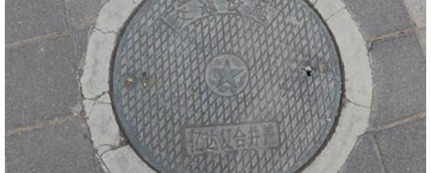 Mundo: Un chino pasó 20 años viviendo en una alcantarilla para pagar la educación de sus hijos